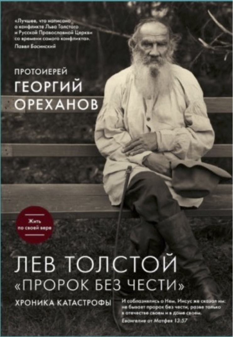 Orekhanov Buch