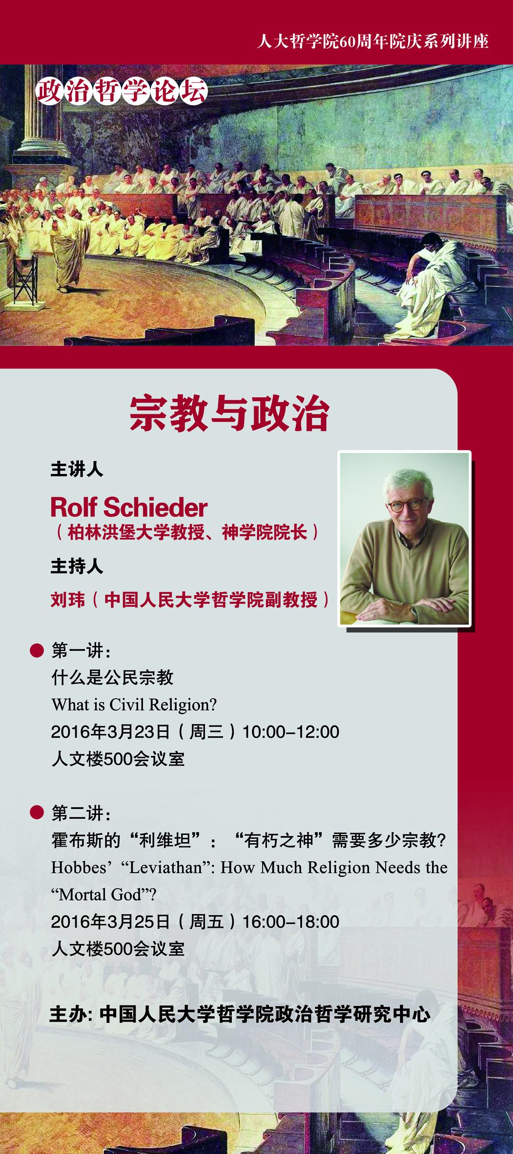 Plakat Renmin