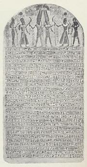 Stele des Merenptah (1208 v. Chr.)